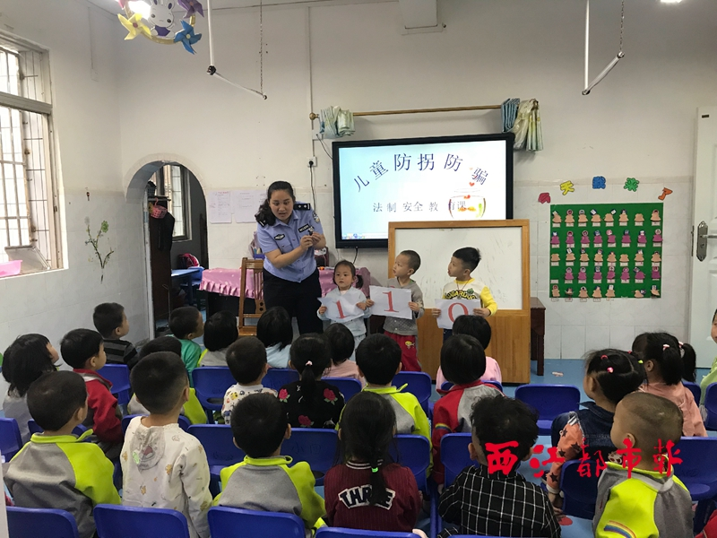 藤县第一幼儿园为小朋友们上了一堂生动有趣的儿童防拐防骗安全教育课