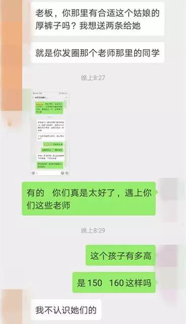 微信聊天截图-孙杨前女友李莹念空姐变微商 接戏疑进军娱乐圈