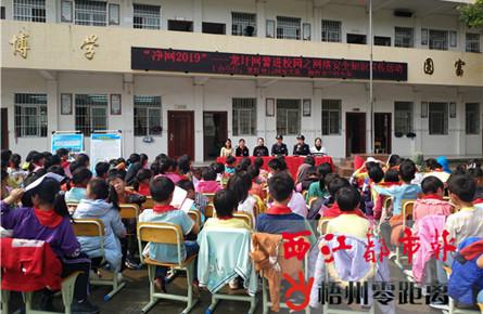 梧州市中村小学举行送法进校园活动