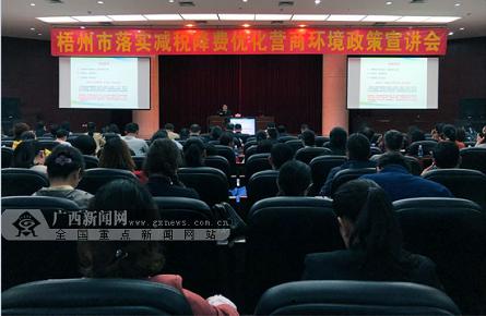梧州市举办减税降费政策宣讲会