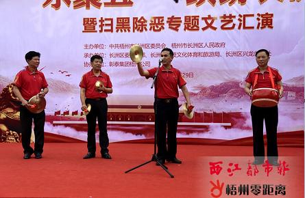 长洲区组织文艺表演宣传扫黑除恶