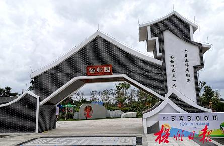 第十二届广西(防城港)园林园艺博览会开幕