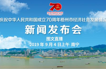 【直播回顾】庆祝中华人民共和国成立70周年梧州市经济社会发展情况新闻发布会