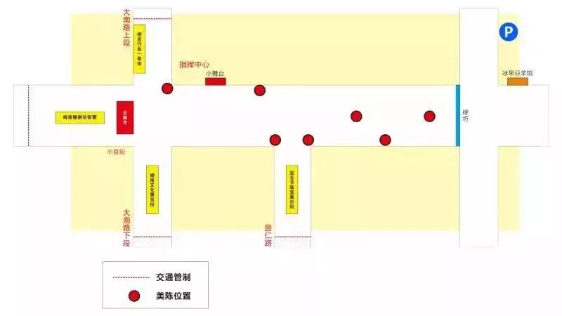 宝石节期间市区部分路段实行临时交通管制