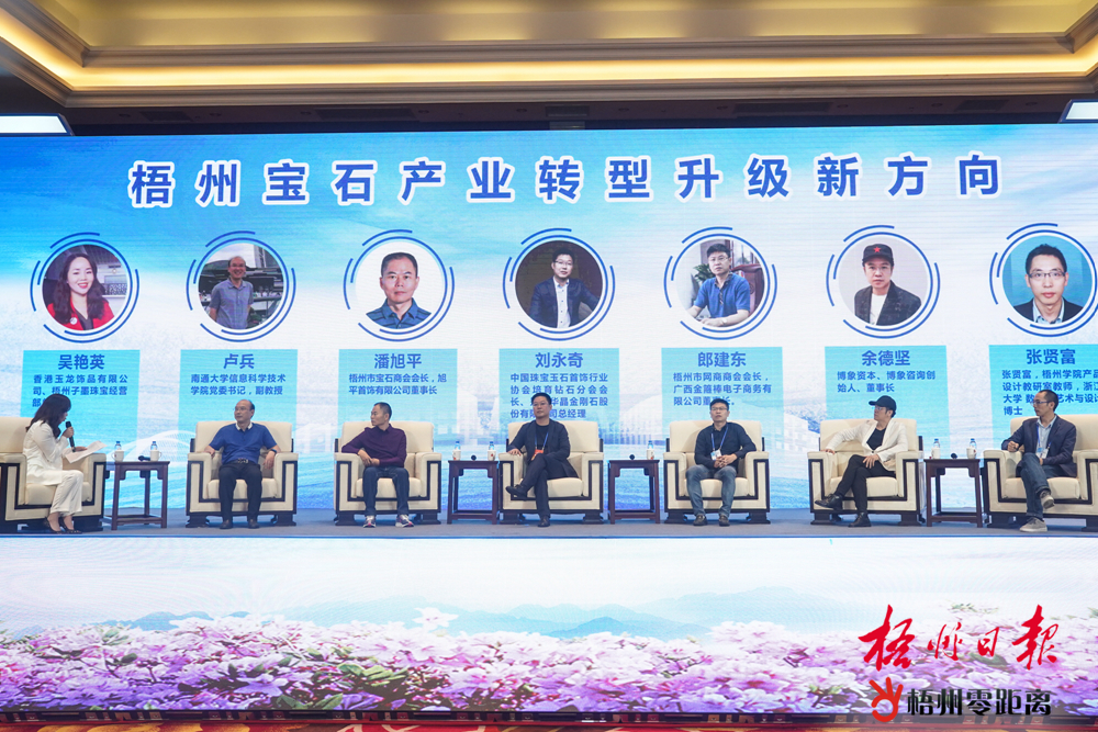 梧州宝石产业发展高峰论坛嘉宾发言摘录