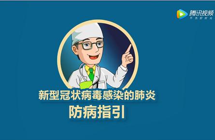 新型冠状病毒感染的肺炎防病指引视频版