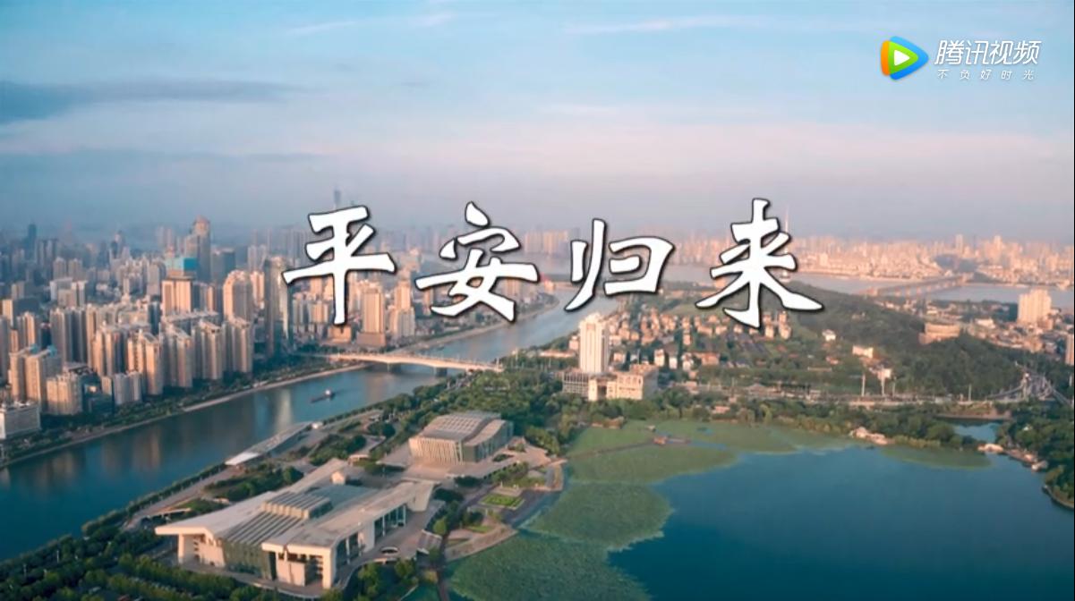 广西制作抗疫原创歌曲《平安归来》MV