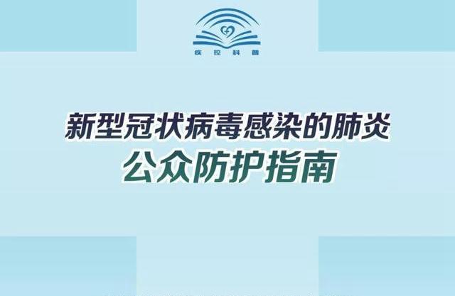 新型冠状病毒感染的肺炎公众预防指南汇总