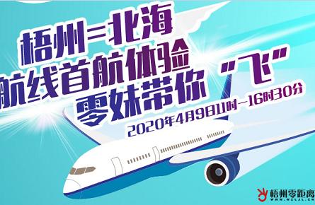 """【直播】""""梧州=北海""""航线首航体验"""