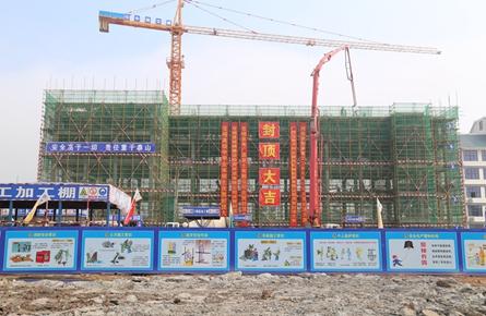 教学楼封顶
