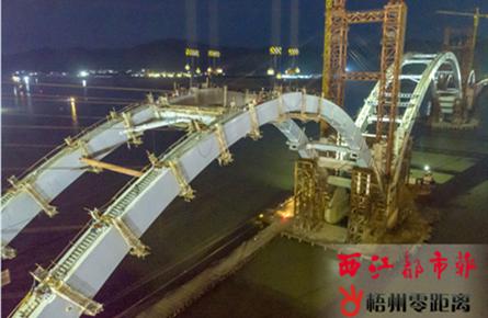 西江四桥全桥钢拱肋合龙顺利完成