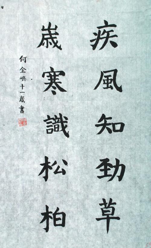少儿书法作品欣赏 中国梦少儿书法作品 少儿书法比赛作品高清图片