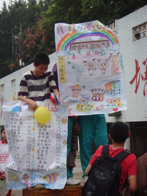 小学生义卖手绘海报