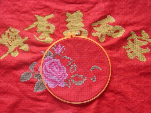 巧手编织十字绣