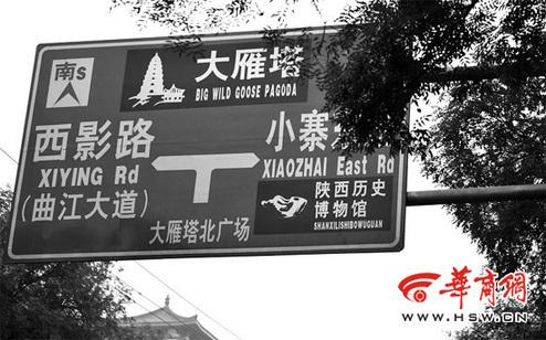 """西安多处翻译闹笑话 网曝大雁塔译成""""大野鹅塔"""""""