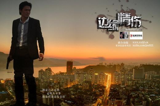 宣传海报; 电影《边缘情伤》部分幕后拍摄花絮视频   2012梧州贺岁微