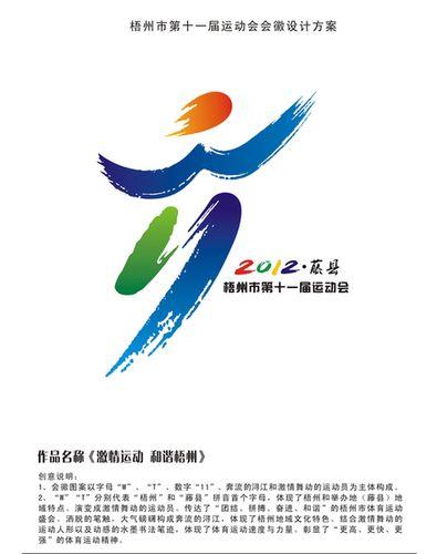 梧州市第十一届运动会会徽设计方案入选作品公示