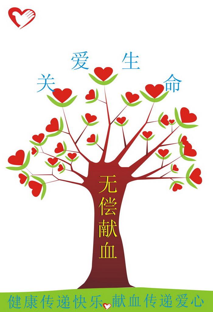 爱心献血图片大全图片