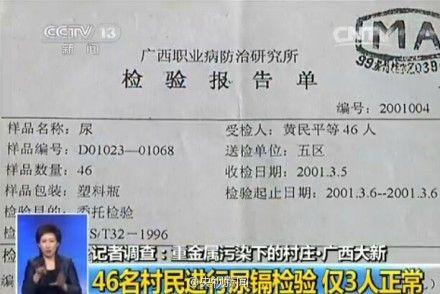 体检报告单体检报告单-广西村庄重金属污染致村民手脚畸形 政府回应
