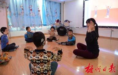 听障儿童康复训练