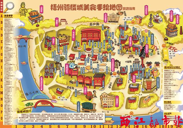 手绘美食地图 展示梧州特色