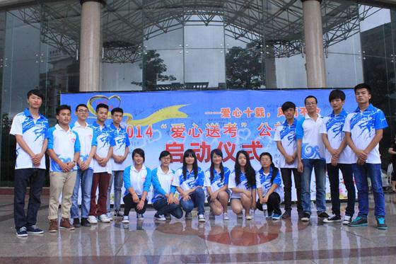 梧州市青年志愿者爱心送考活动-梧州市青年志愿者协会