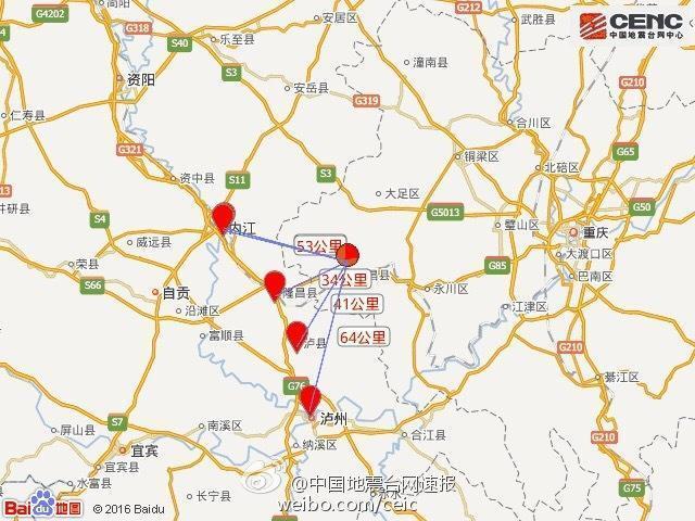 重庆荣昌区发生4.8级地震 成都、乐山等地有震