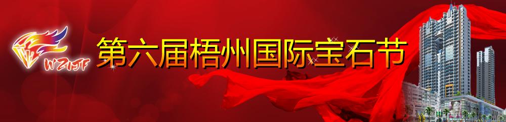 地点:中国广西梧州宝石城