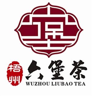 """以""""六堡""""两字的字体设计结合抽象的茶壶形象来展开"""