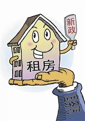 刚刚召开的中共中央政治局会议强调,要稳定房地产市场,坚持政策连续性稳定性,加快建立长效机制。为了实现百姓安居梦,我国着力构建购租并举房地产市场供应体系,打造多层次住房结构,多角度保障不同群体的住房需求。 增加供应 满足新市民住房需求 我国流动人口达2.45亿,每年新就业的大学生700万左右。一些人口净流入的大中城市新市民多,住房租赁需求旺盛,城镇居民家庭租房比例高。但租赁房源总量不足,机构化、规模化住房租赁企业不够成熟,制约着住房租赁市场的发展。 据初步统计,我国规模化住房租赁企业市场份额只占2%左