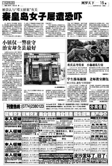 操场做操 老师教室翻包 -西江都市报多媒体数字报刊平台图片
