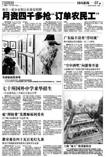 黑龙江明确教室照明要求以预防学生近视 -西江都市报多媒体数字报刊图片