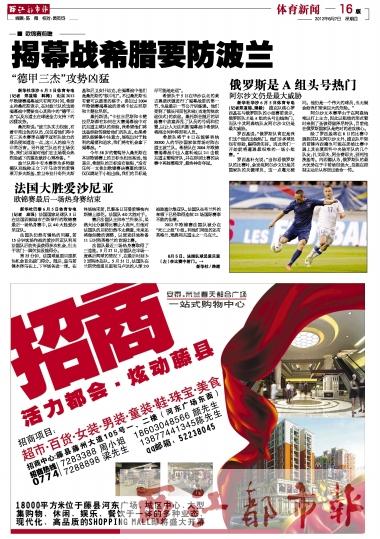应强)法国国家足球队5日在法国西部城市芒斯举行的欧