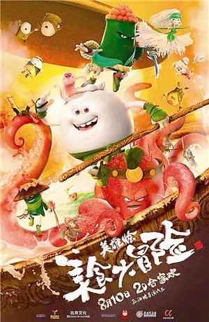 《美食大冒险之英雄烩》近日公映