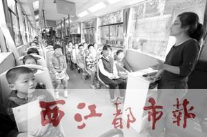 大巴车改教室 -西江都市报多媒体数字报刊平台图片