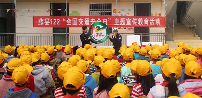 """我县举办122""""全国交通安全日""""宣传活动"""